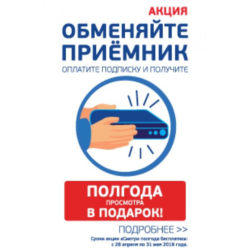 Акция «Подарки за обмен ко Дню Российского Триколора» Акции