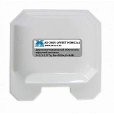 ОБЛУЧАТЕЛЬ AX-2400 OFFSET MIMO 2X2 4G LTE