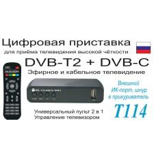 Цифровая приставка AVL-T114