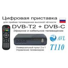 Цифровая приставка AVL-T110