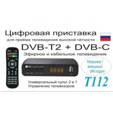 Цифровая приставка AVL-T112